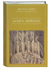 сбываются книга пророка иеремии 4 глава снежная