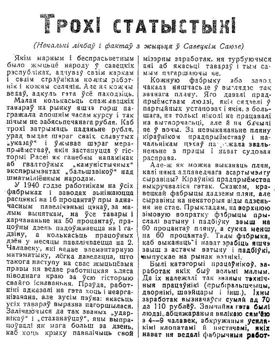 Фрагмент статьи М.Трахимовича «Немного статистики», опубликованной в«Менской газэте», № 4. Октябрь 1941 года