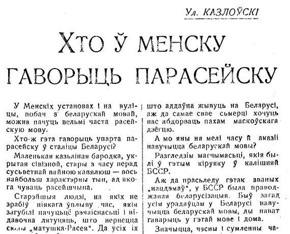 Фрагмент статьи В.Казловского «Кто вМинске говорит по‑русски», опубликованной в«Менской газэте», № 6. Октябрь 1941 года
