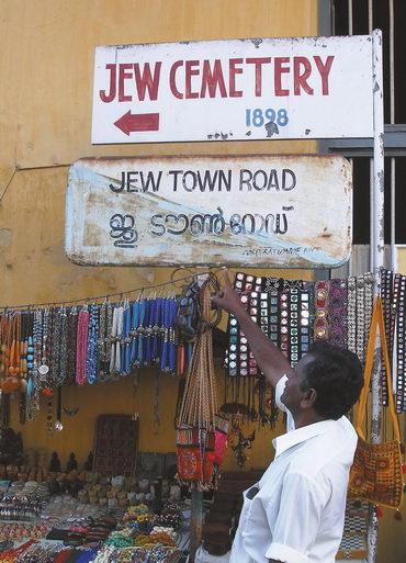 Еврейская улица вКочине