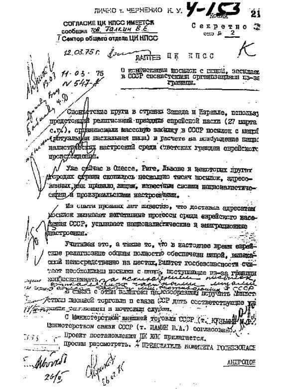 Записка, поданная в1975 году вЦКглавой КГБ Ю.В.Андроповым