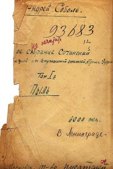 Рукописная обложка несостоявшегося издания Андрея Соболя