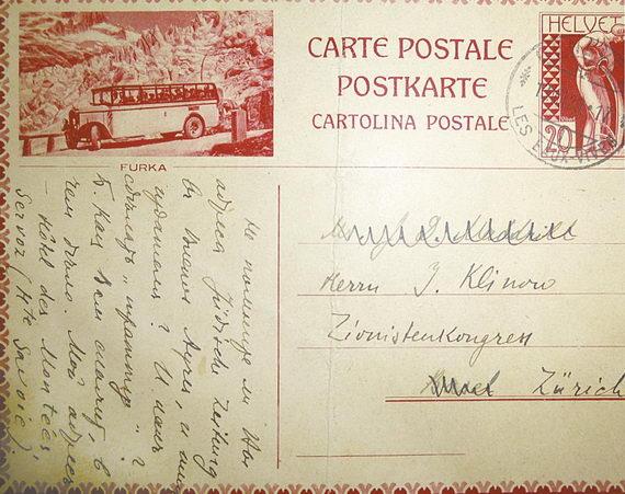 Письмо В.Жаботинского И.Клинову от13 августа 1929 года, написанное напочтовой открытке
