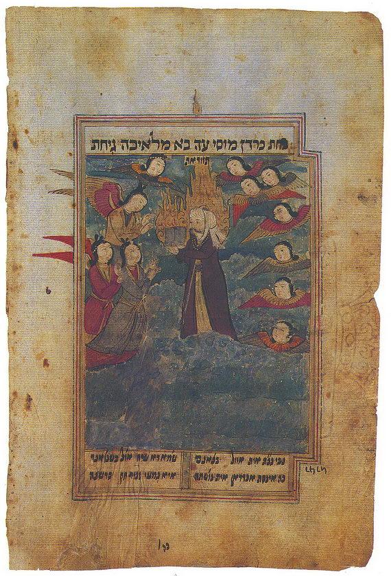 Миниатюра изкниги Шмот. Иран. 1686. Музей Израиля, Иерусалим