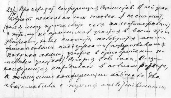Фрагмент дневника Айзика Кацнельсона от23 апреля 1920